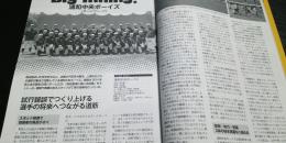 雑誌ベースボールクリニック7月号に当チームが掲載されました