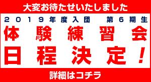 2019年度入団 第6期生 体験練習会日程決定!