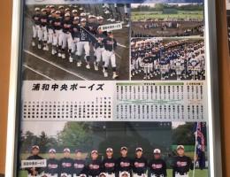 東日本選抜大会